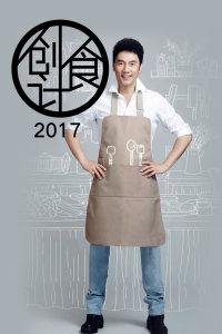 创食计 2017