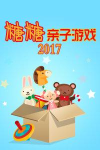 糖糖亲子游戏 2017