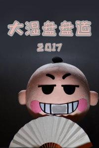 大湿盘盘道 2017
