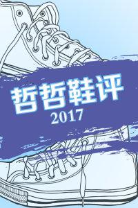 哲哲鞋评 2017