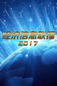 经济信息联播 2017