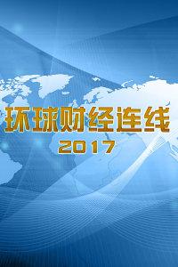 环球财经连线 2017