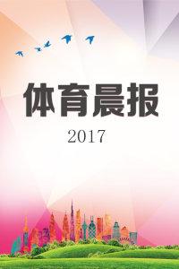 体育晨报 2017