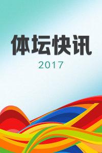 体坛快讯 2017