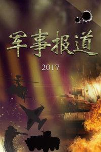 军事报道 2017