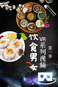 饮食男女VR系列视频 第一季