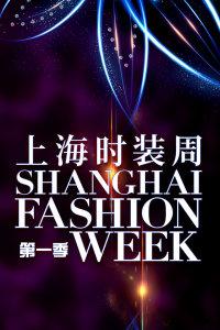 上海时装周 第一季