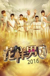 花样男团 2016
