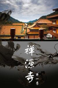 禅源寺 第一季