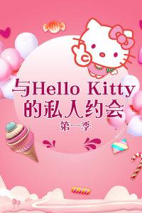 与Hello Kitty的私人约会 第一季