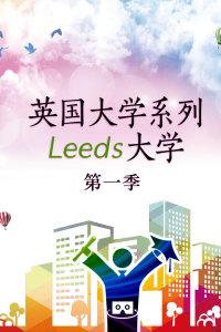 英国大学系列Leeds大学 第一季