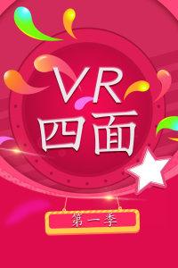 VR四面 第一季