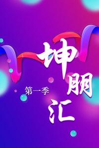 坤朋汇 第一季