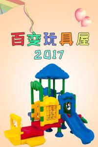 百变玩具屋 2017