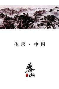 传承中国之泰山