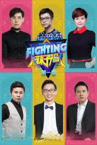 Fighting 辣子鸡 第一季