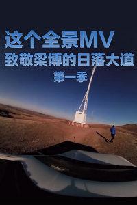这个全景MV 致敬梁博的日落大道 第一季