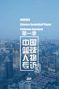 准者 中国篮球人物专访 第一季