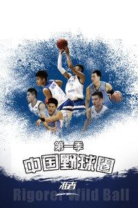 准者 中国野球圈 第一季