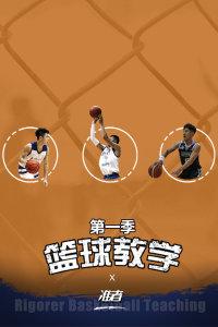 准者 篮球教学 第一季