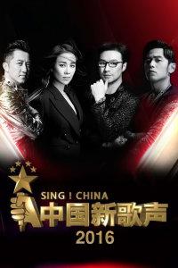 中国新歌声 2016