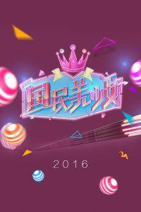 国民美少女 2016
