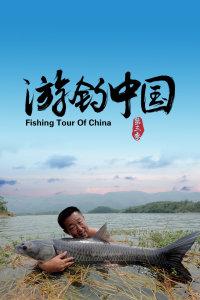 游钓中国 第三季