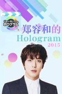 郑容和的Hologram 2015