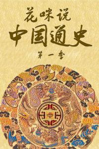 花咪说中国通史 第一季