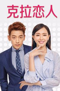 克拉恋人 TV版