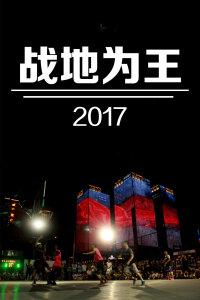 战地为王 2017