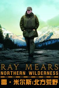 雷·米尔斯:北方荒野