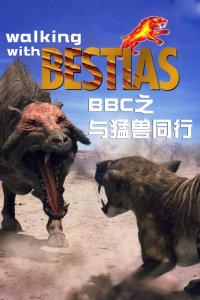 BBC之与猛兽同行