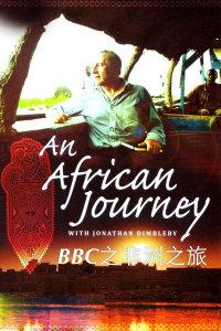 BBC之非洲之旅