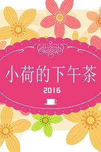 小荷的下午茶 2016
