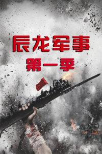 辰龙军事 第一季