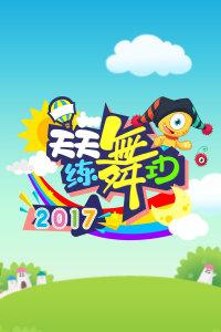 天天练舞功 2017 第64集儿童舞蹈《圣诞狂欢曲》