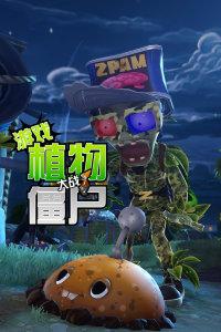 植物大战僵尸游戏 第一季