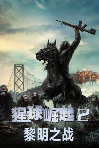 猩球崛起2:黎明之战