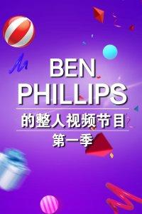 Ben Phillips的整人视频节目 第一季