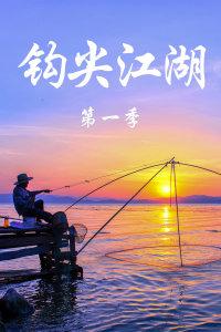 钩尖江湖 第一季
