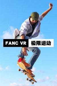 FANC VR极限运动