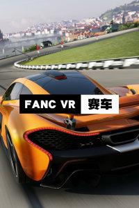FANC VR赛车