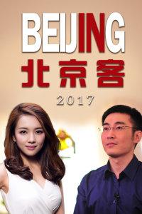 北京客 2017