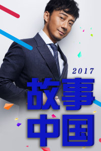 故事中国 2017