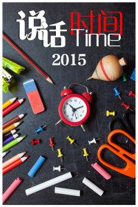 说话时间 2015
