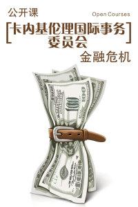 卡内基伦理国际事务委员会公开课:金融危机