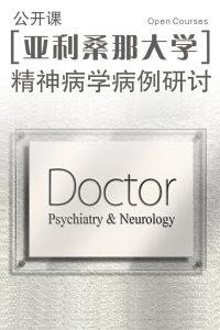 亚利桑那大学公开课:精神病学病例研讨