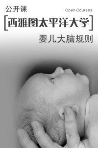 西雅图太平洋大学公开课:婴儿大脑规则