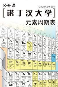 诺丁汉大学:元素周期表